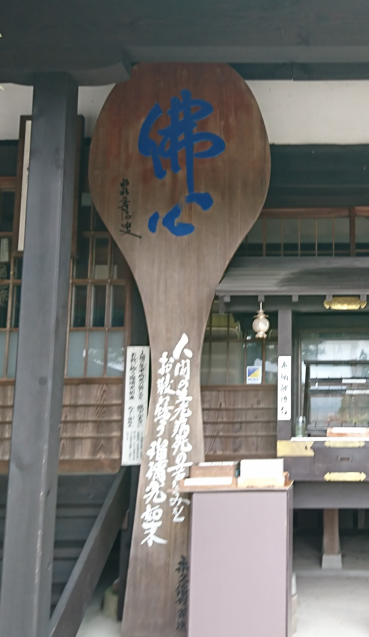 瑠璃光寺には県で一番おおきなしゃもじがあります