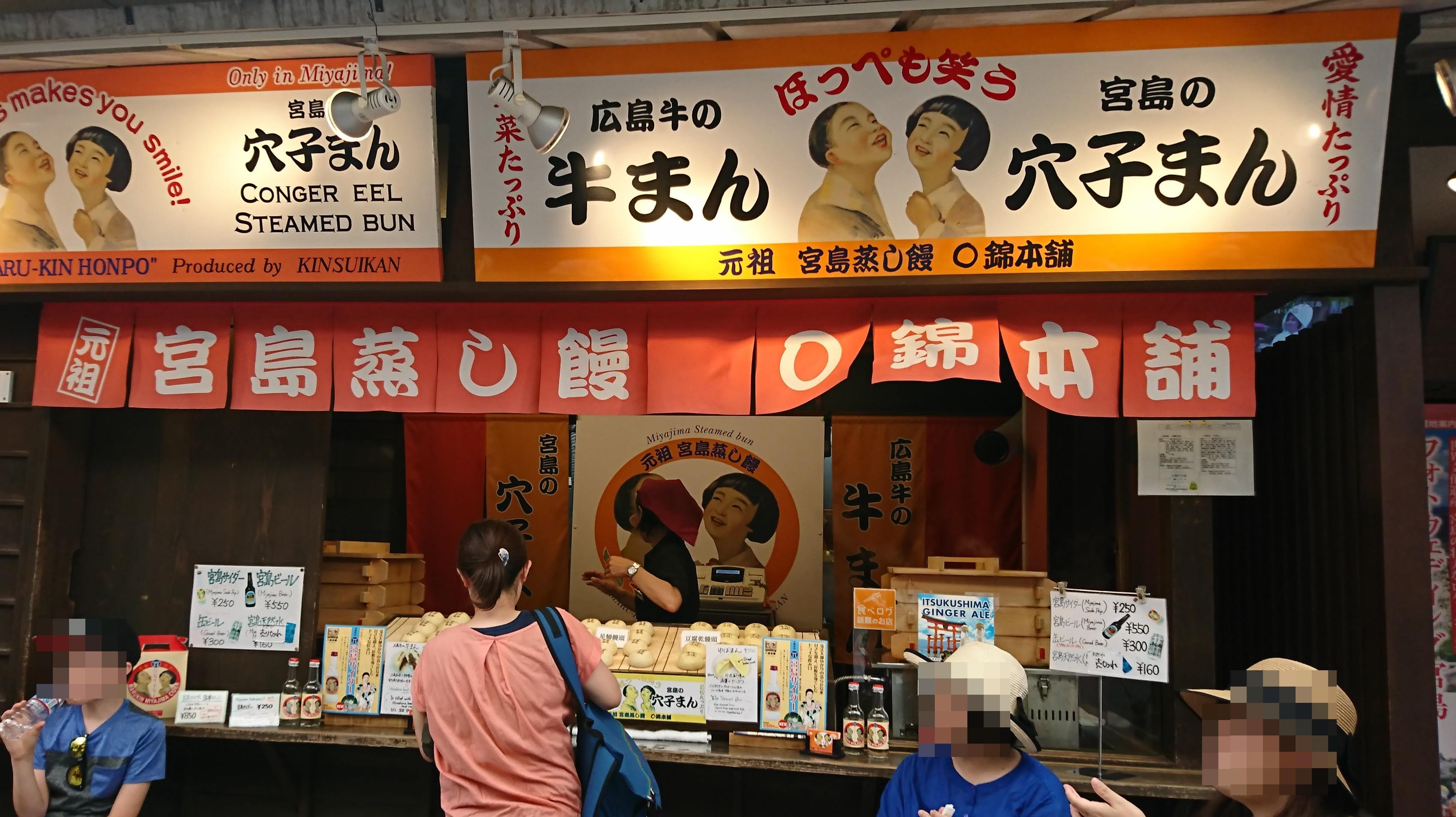 宮島の穴子まん牛まんの〇錦本店