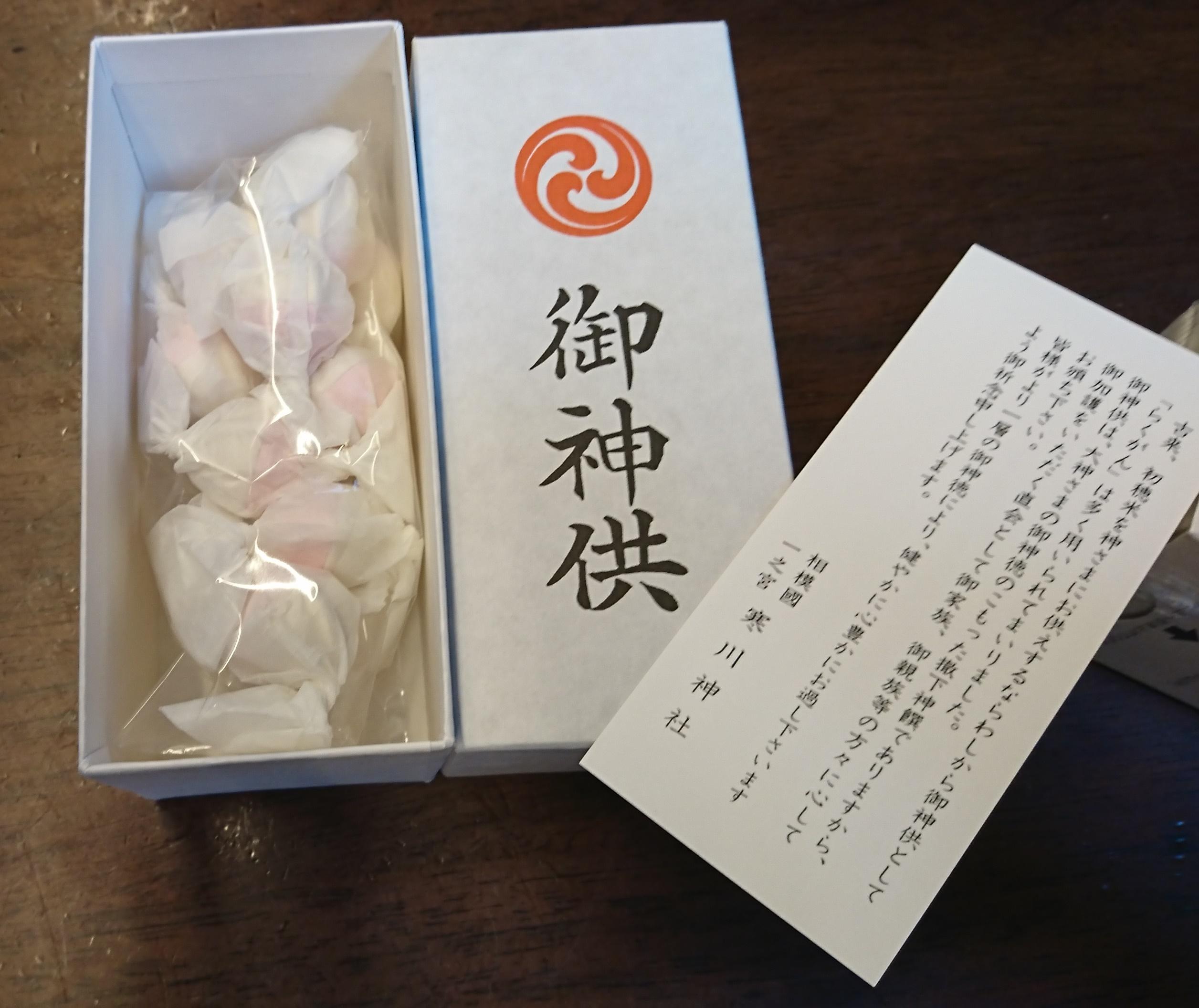 寒川神社でいただいた御神共(ごしんく)の「らくがん」