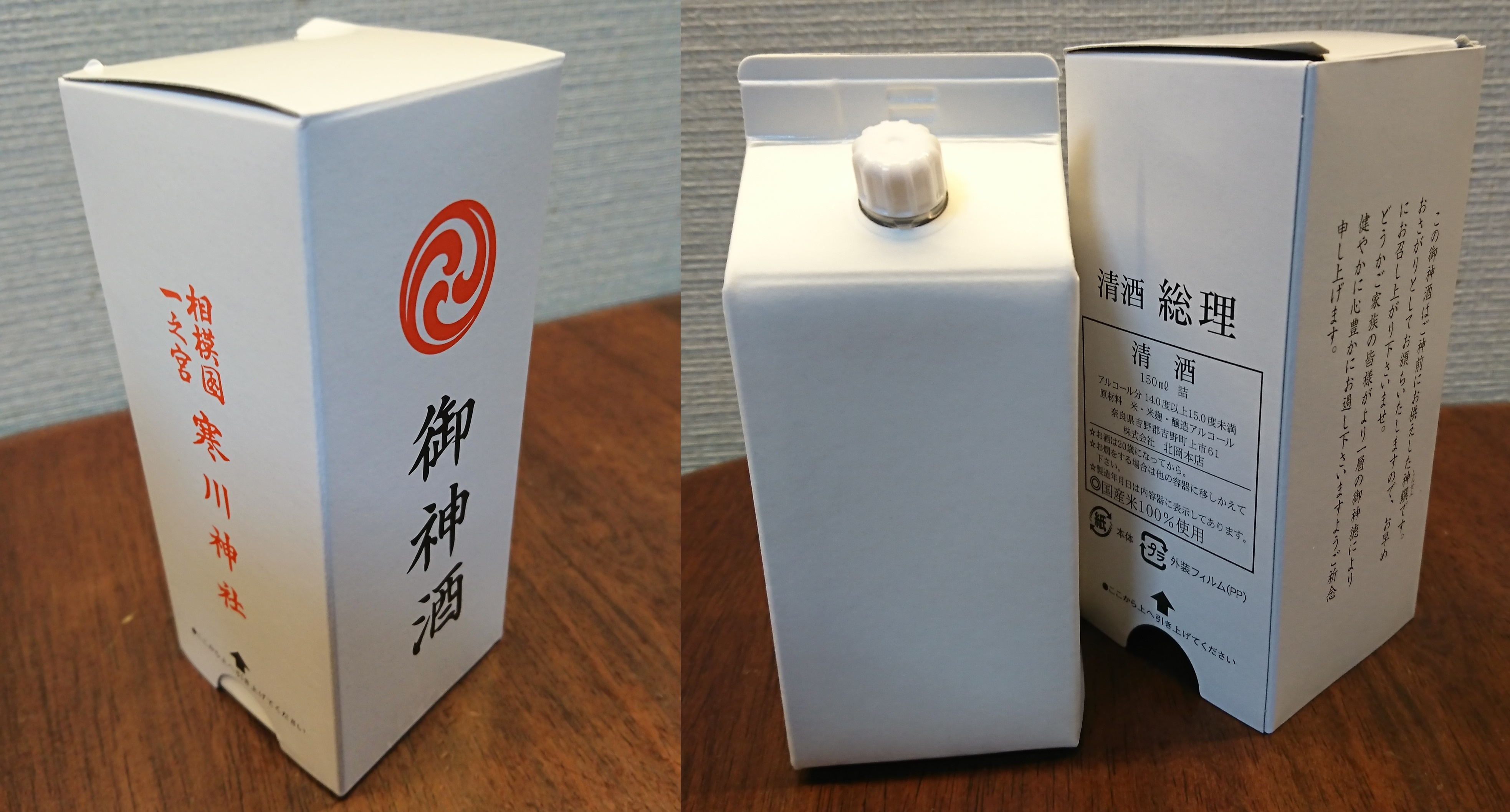 寒川神社のお祓いで授与した清酒