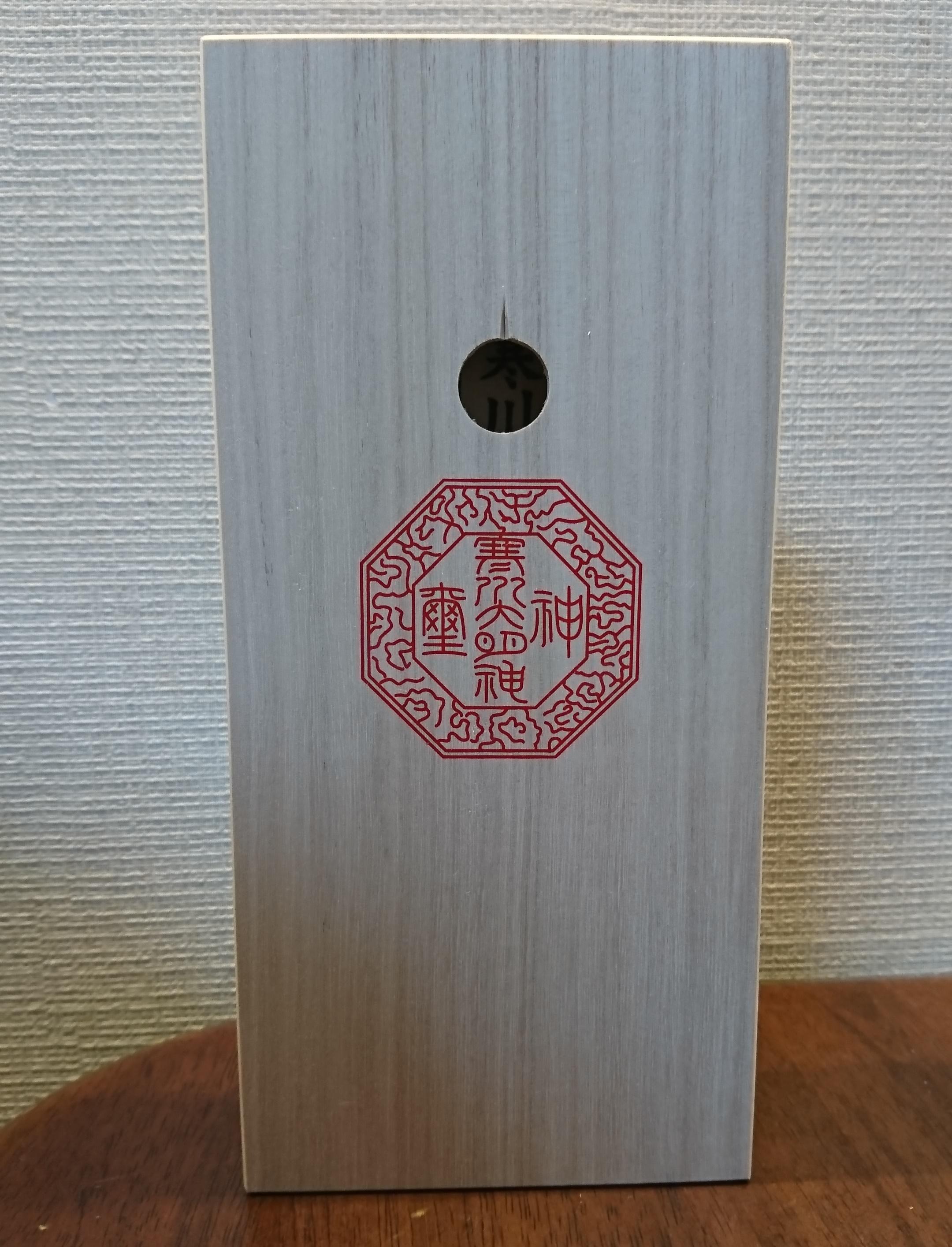 寒川神社のお祓いで授与した御幣束