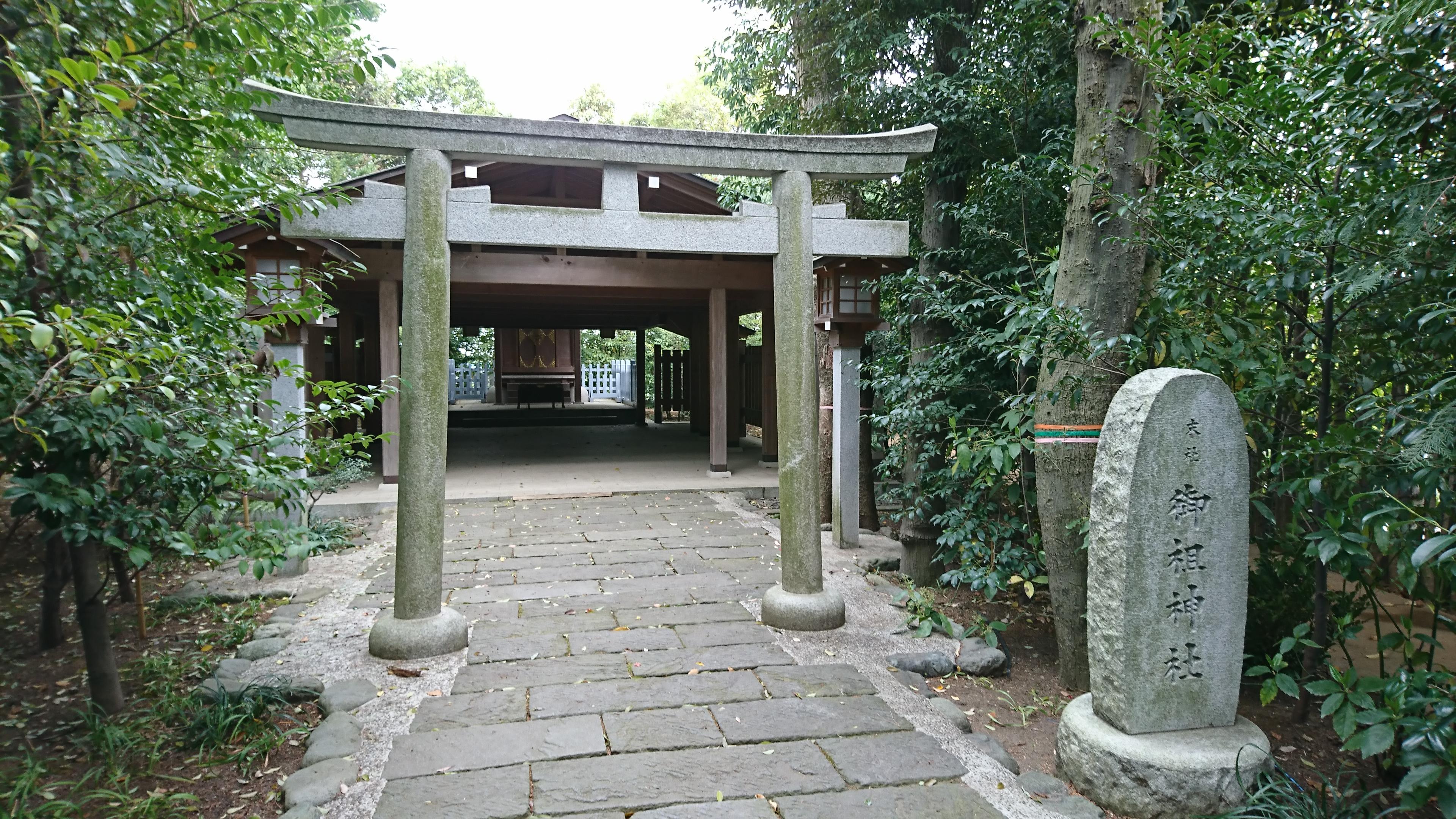 寒川神社の神嶽山神苑にある末社御祖神社