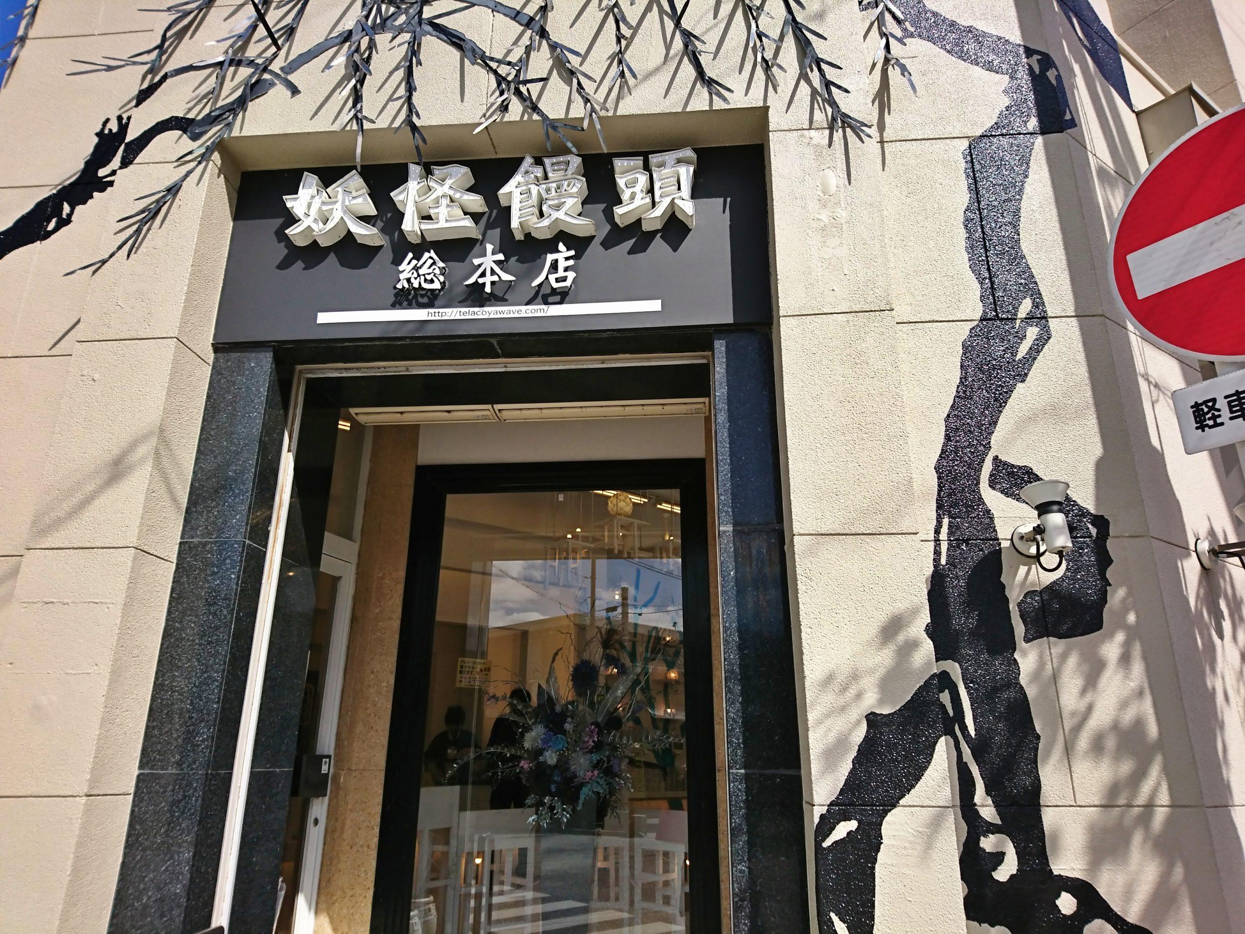 境港の鬼太郎ロードにある妖怪饅頭総本店