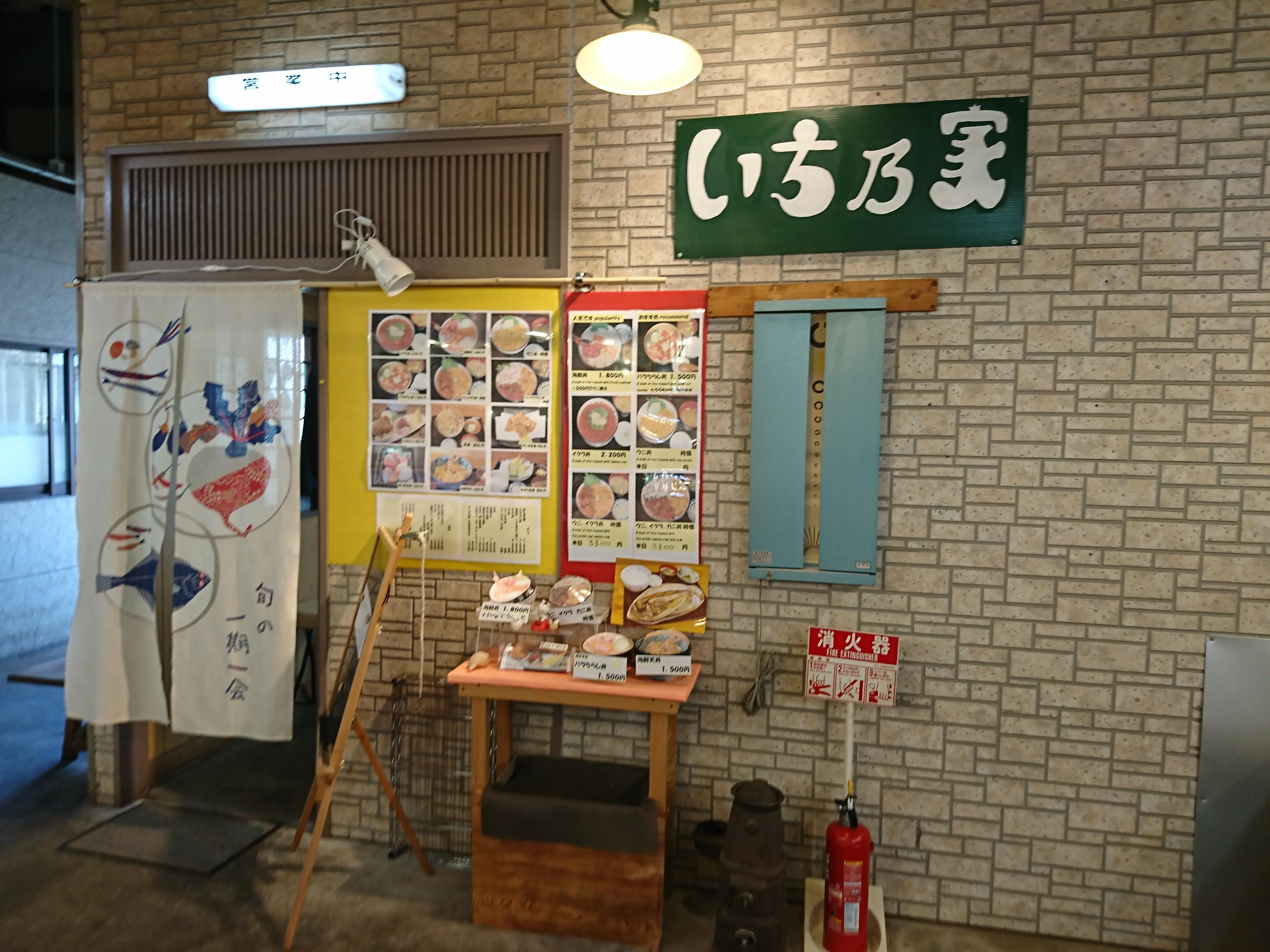 小樽の麟友朝市のお食事処いち乃家