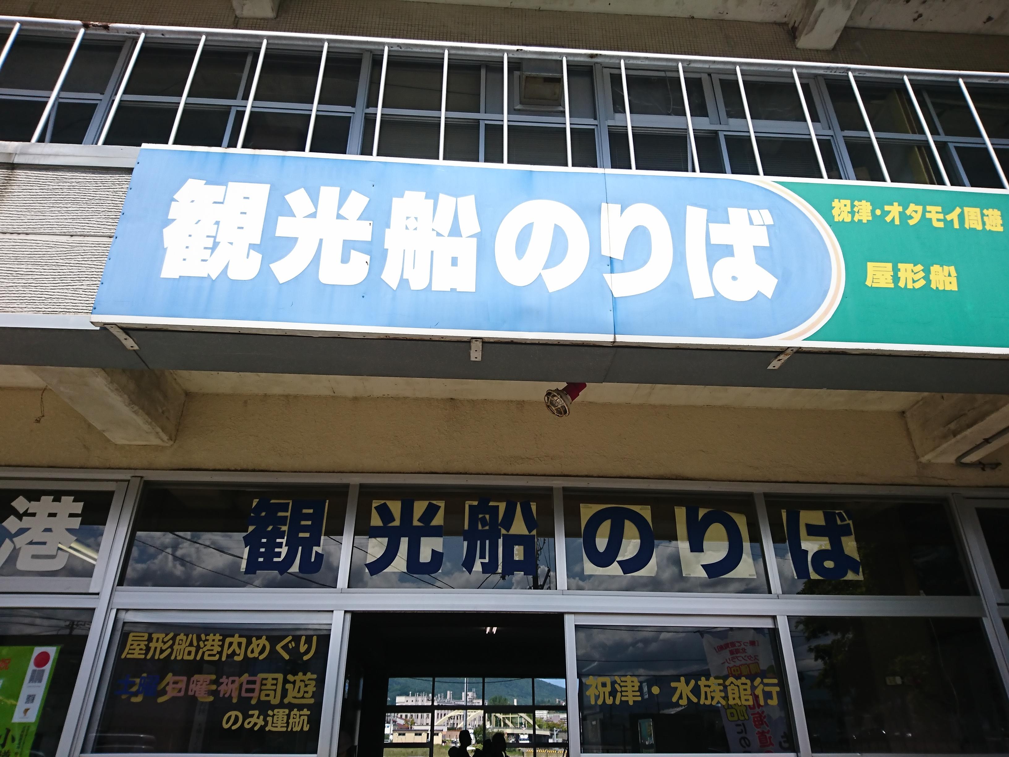 小樽海上観光船乗り場