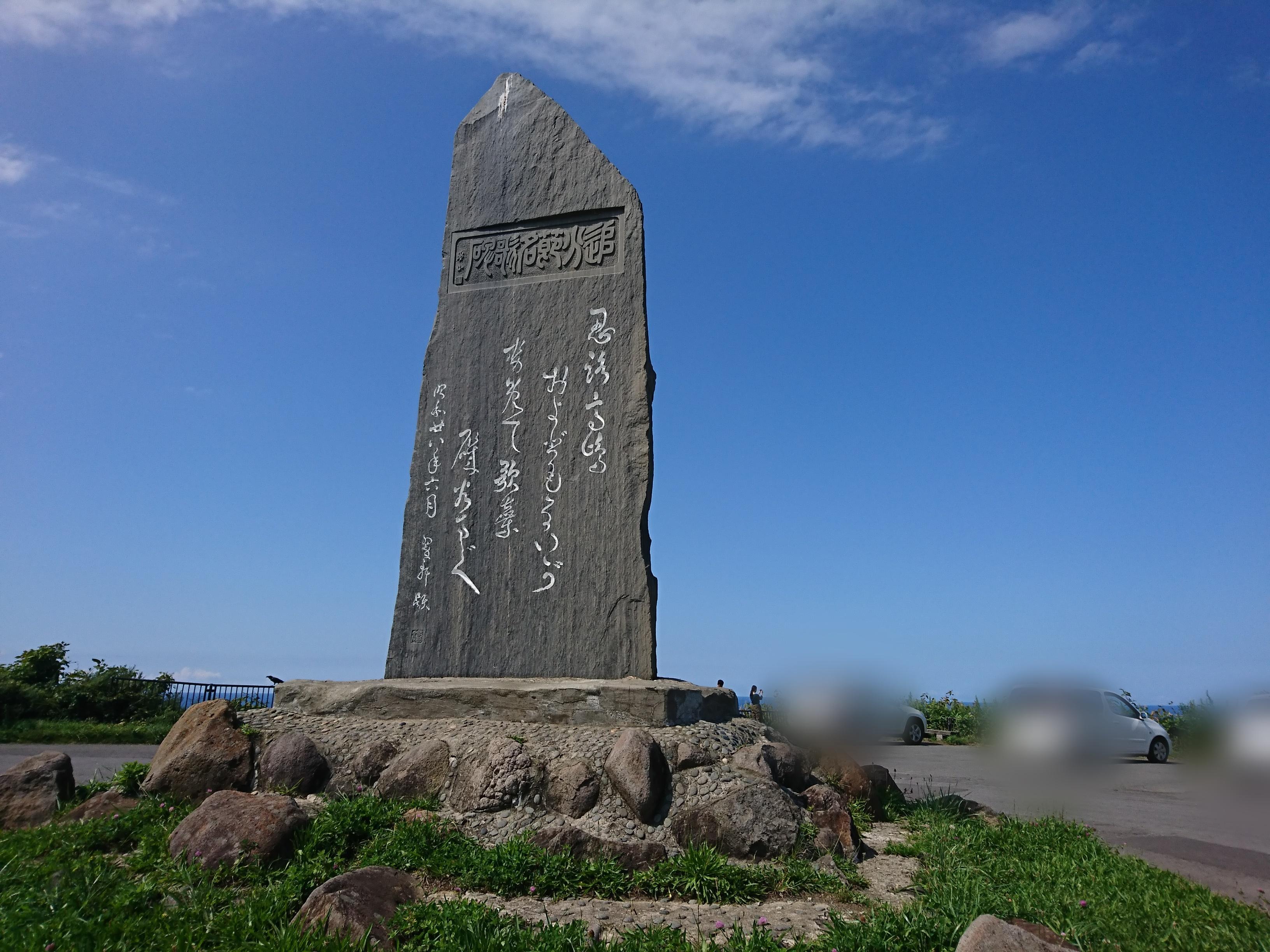 小樽祝パノラマ津展望台