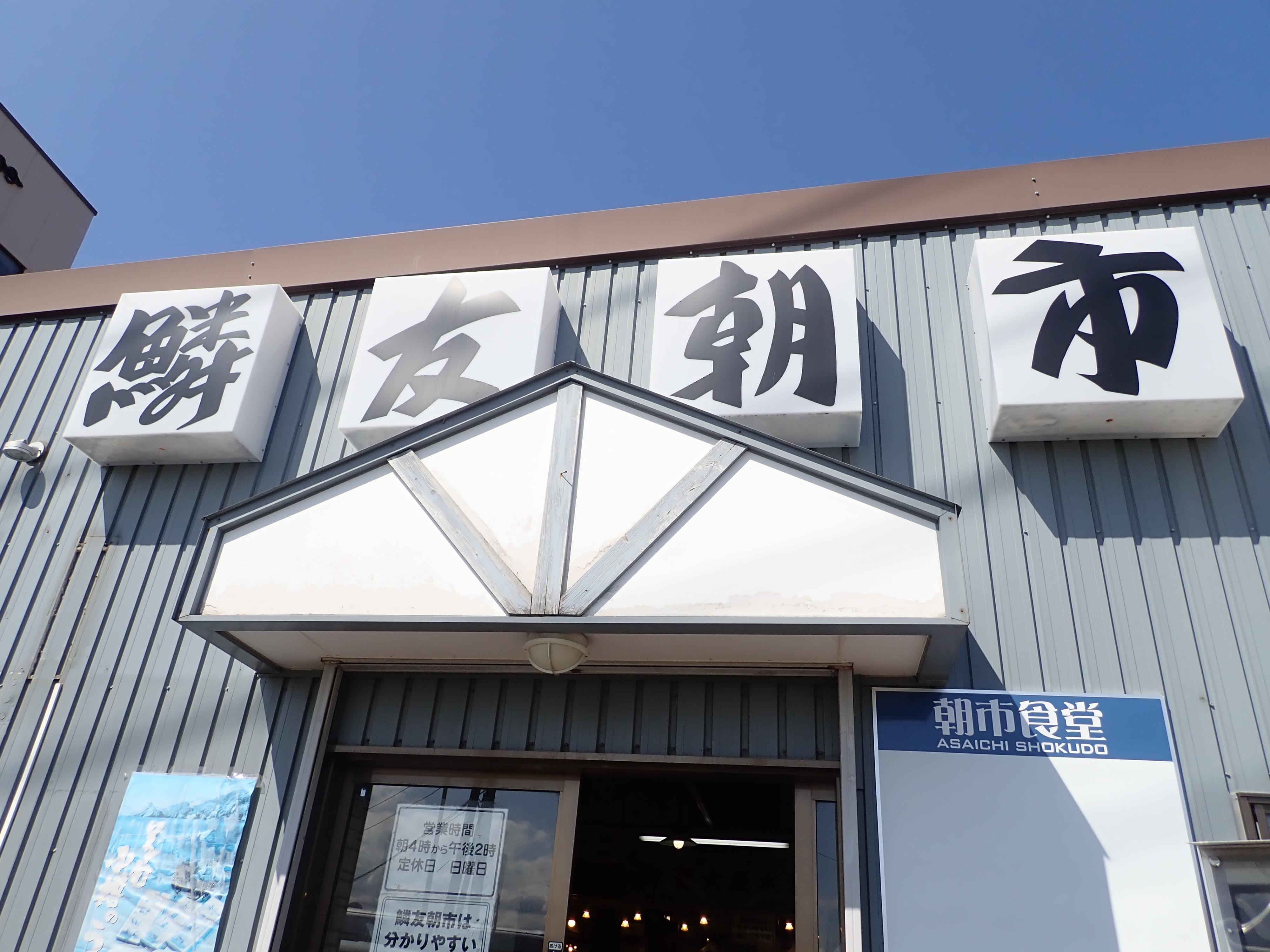 小樽で地元民に教えられた美味しい朝食が食べられる麟友朝市