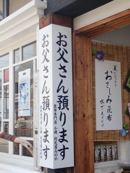 堺町商店街にある「お父さん預かります」の看板