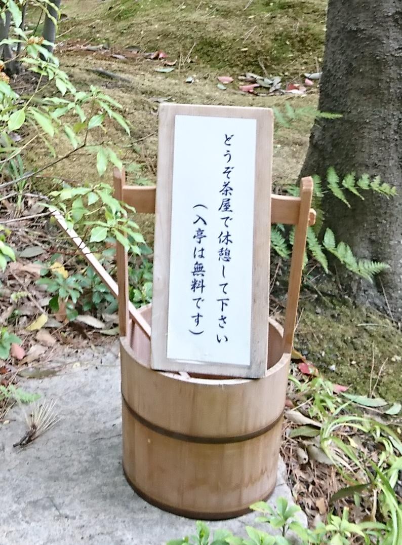 寒川神社の神嶽山神苑にある茶屋和楽亭