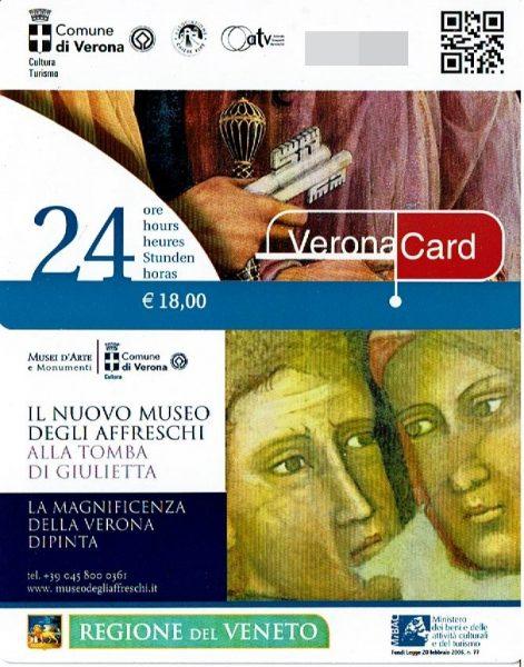 ヴェローナの観光に便利なヴェローナカード