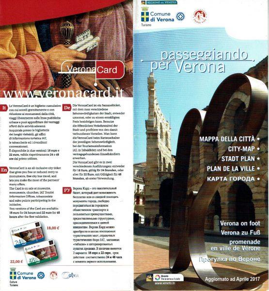 ヴェローナカードと一緒に入手したいヴェローナの観光地図