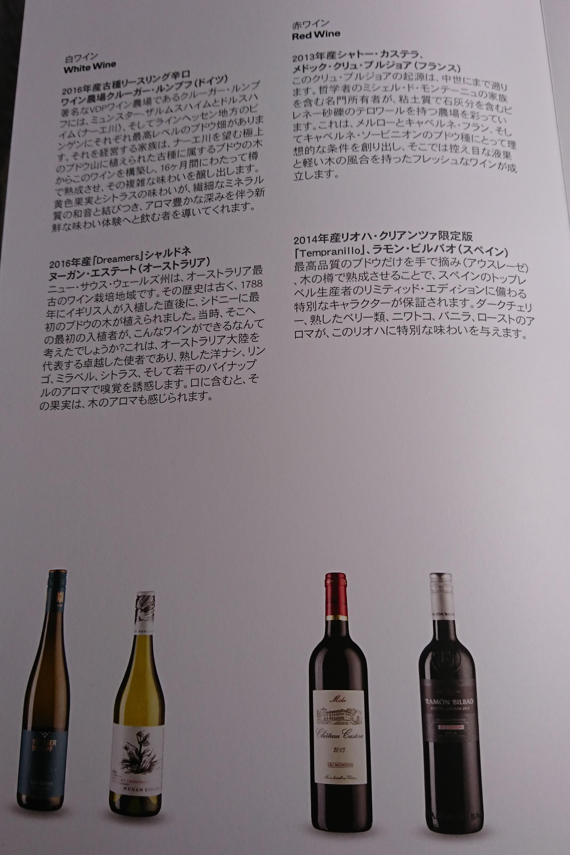 ルフトハンザビジネスクラスのワインメニュー