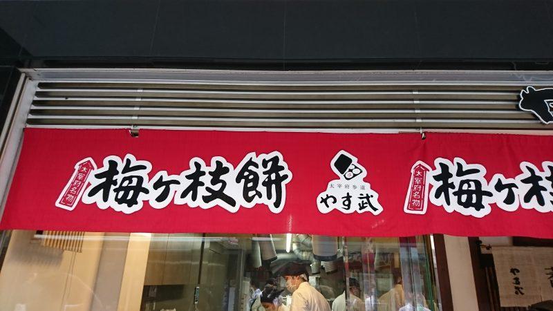 太宰府天満宮の参道にある太宰府名物の梅が枝餅のお店