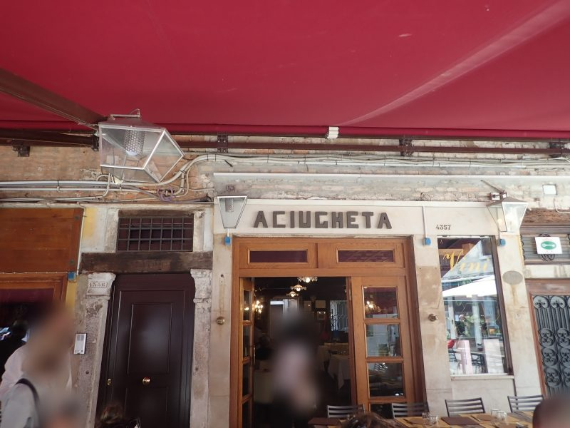 ベネチアでランチをいただいたAciugheta