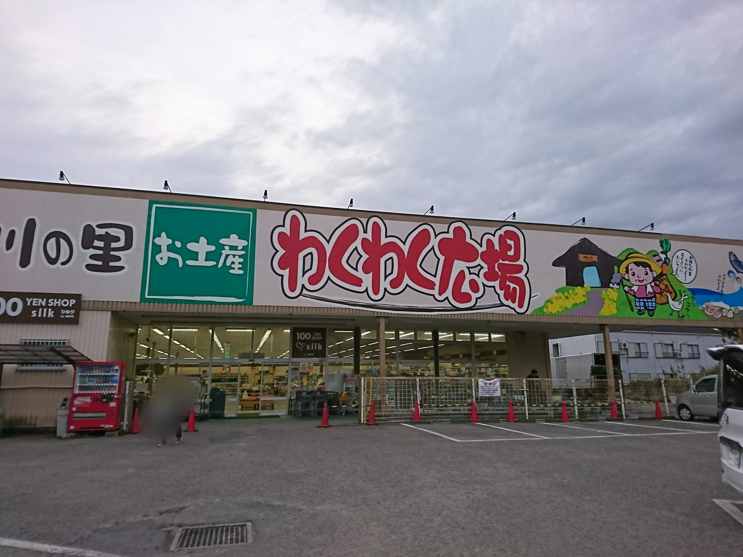 ポイントバケーション鴨川から徒歩10分で来れるスーパーのわくわく広場