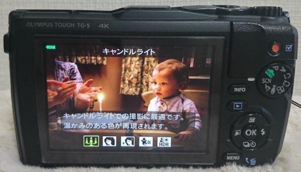 オリンパスデジタルカメラTG-5