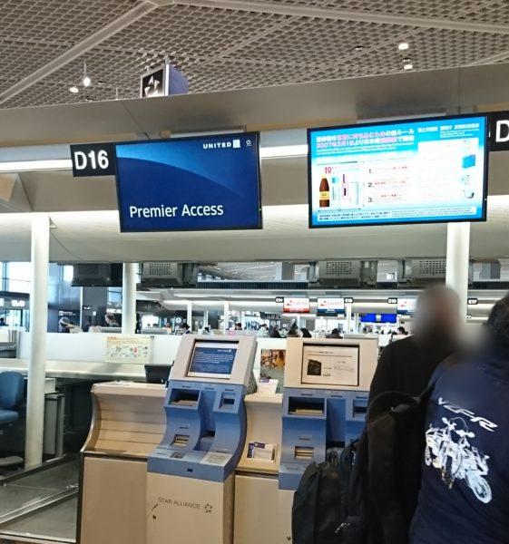 成田空港のユナイテッド航空のチェックインカウンター