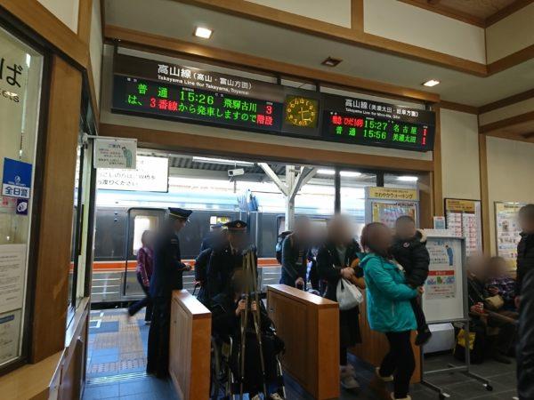 観光地下呂温泉駅