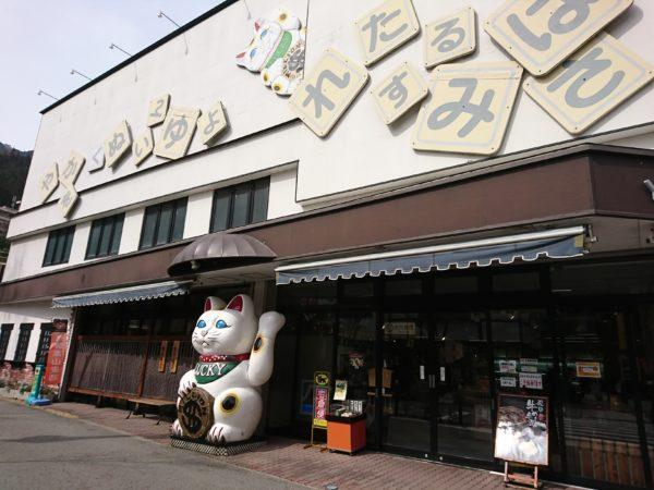 下呂でお土産を買うのにおすすめのヤマカワ招き猫店