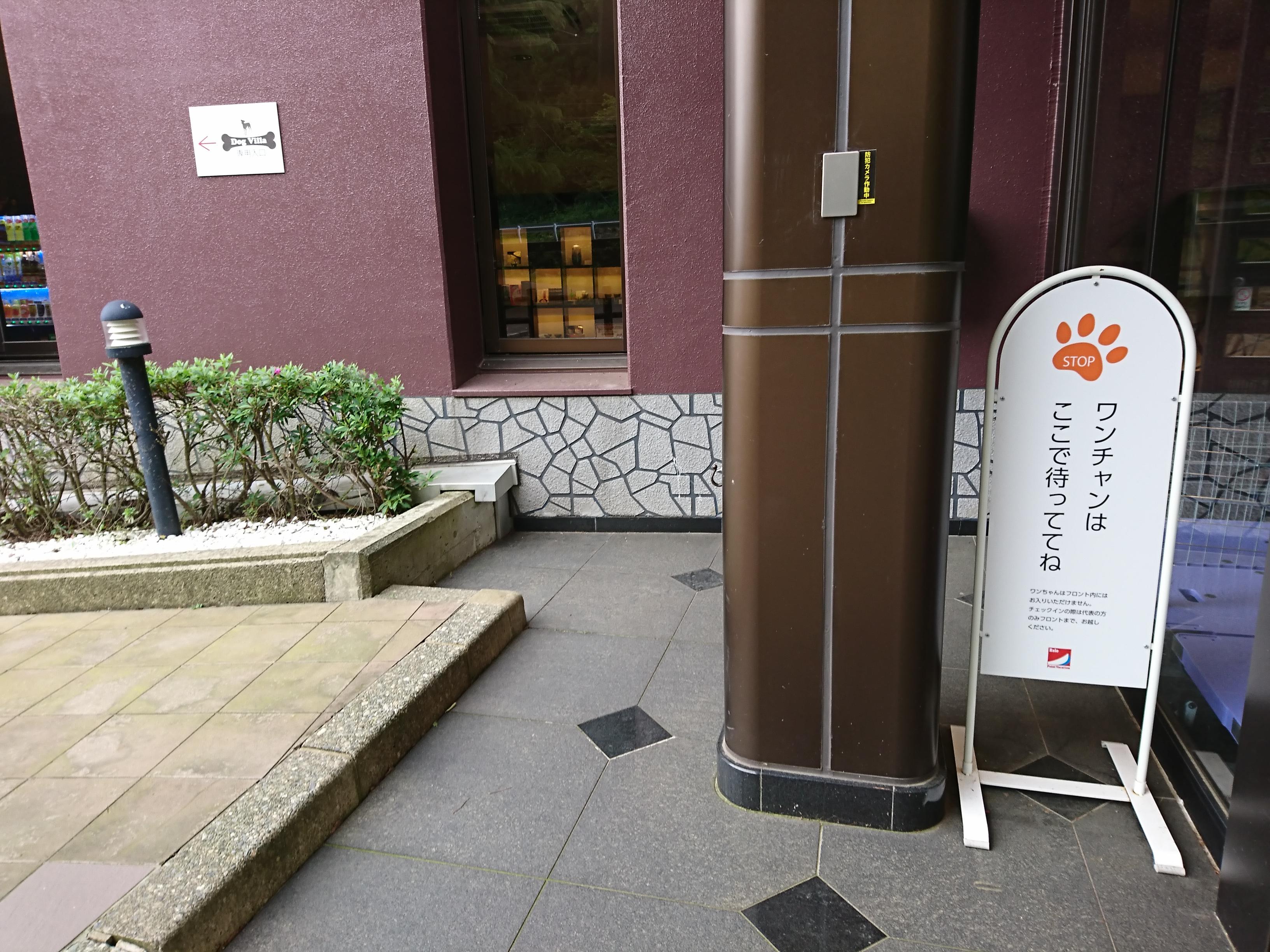 ポイントバケーション加賀山中の外観