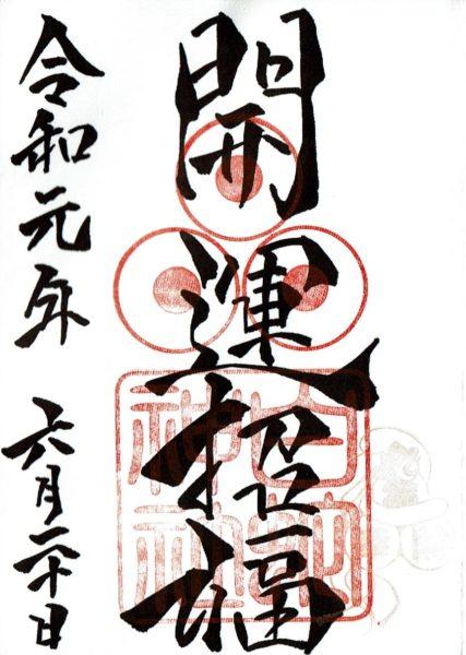 岩国sの白蛇神社の御朱印