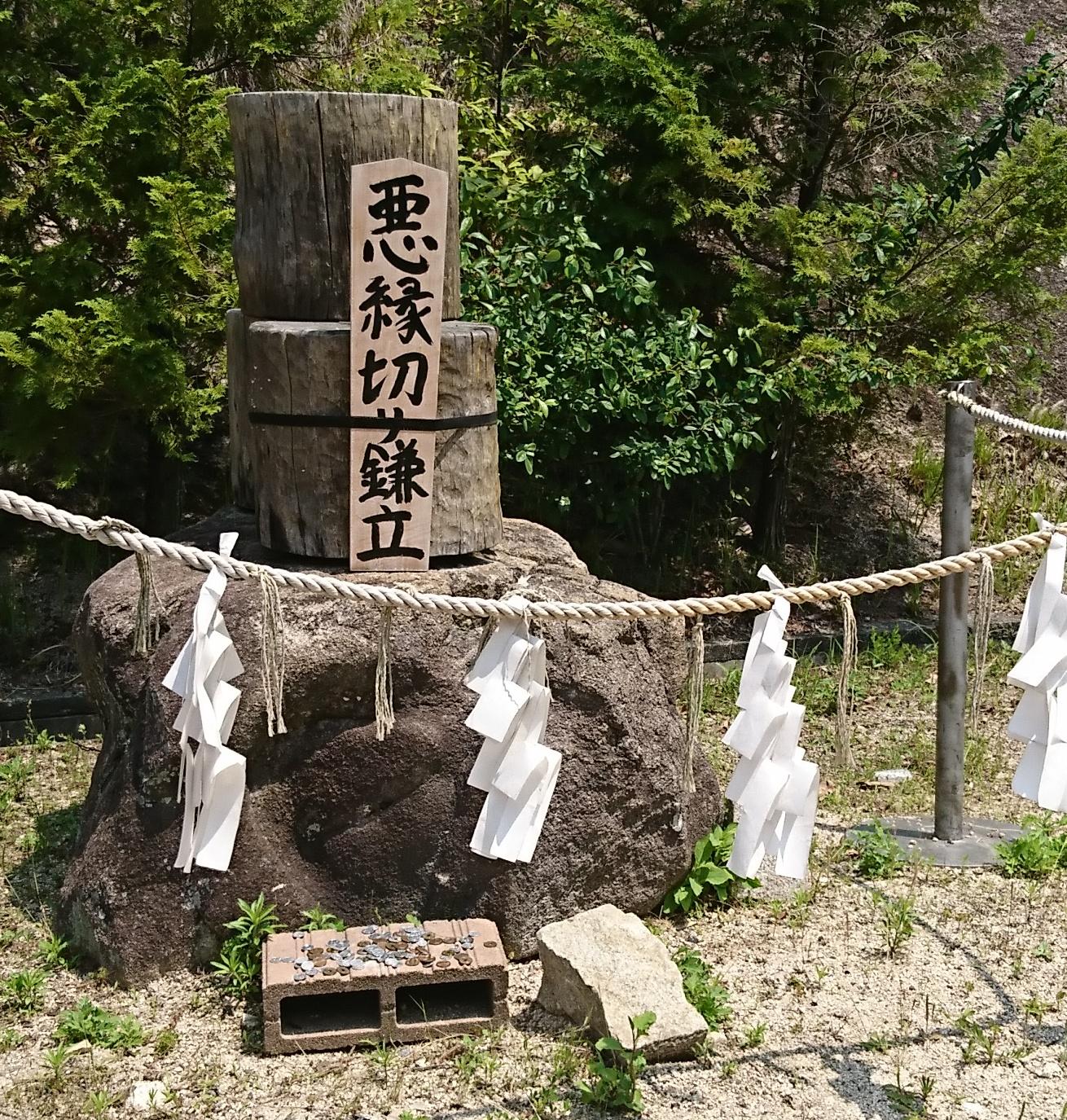 岩国のパワースポット白崎八幡宮の悪縁切り鎌立