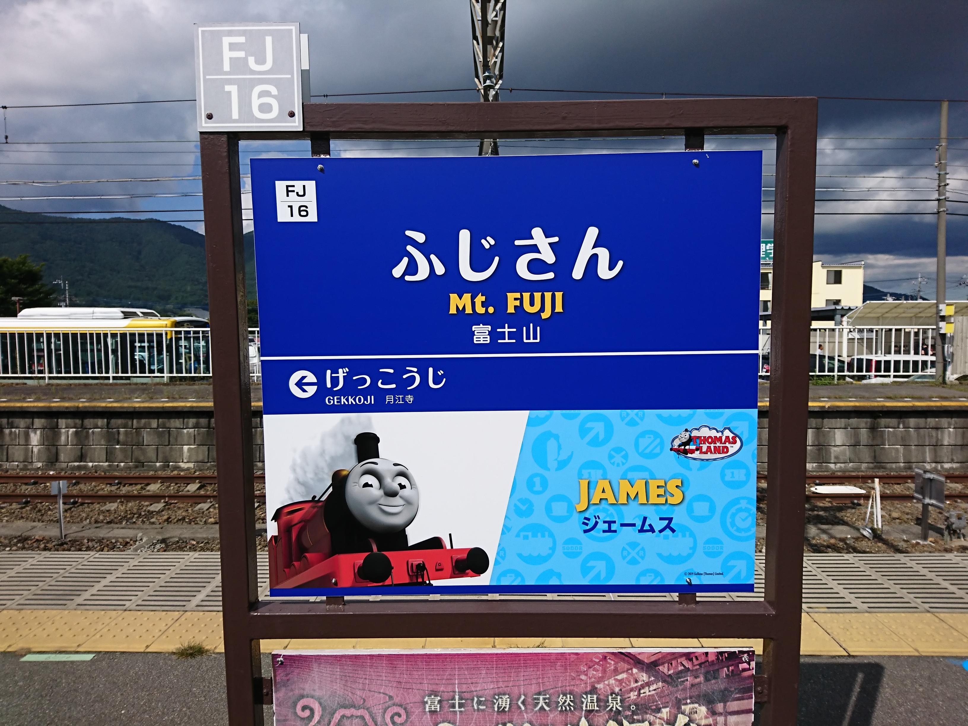 ポイントバケーション富士忍野に行く途中の富士山駅
