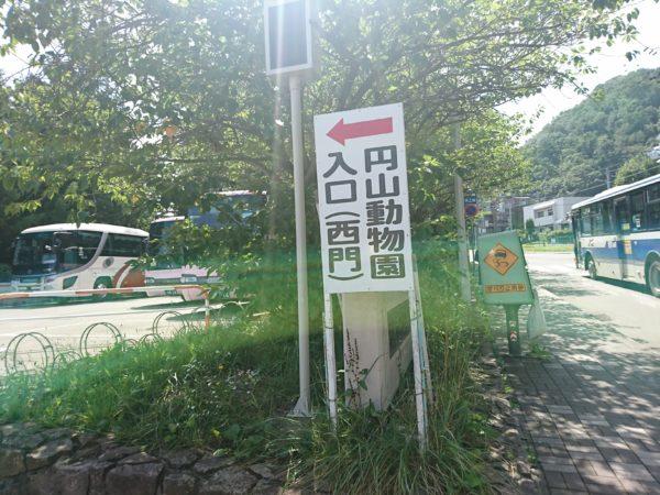 円山動物園駅からバスを降りると西口に到着