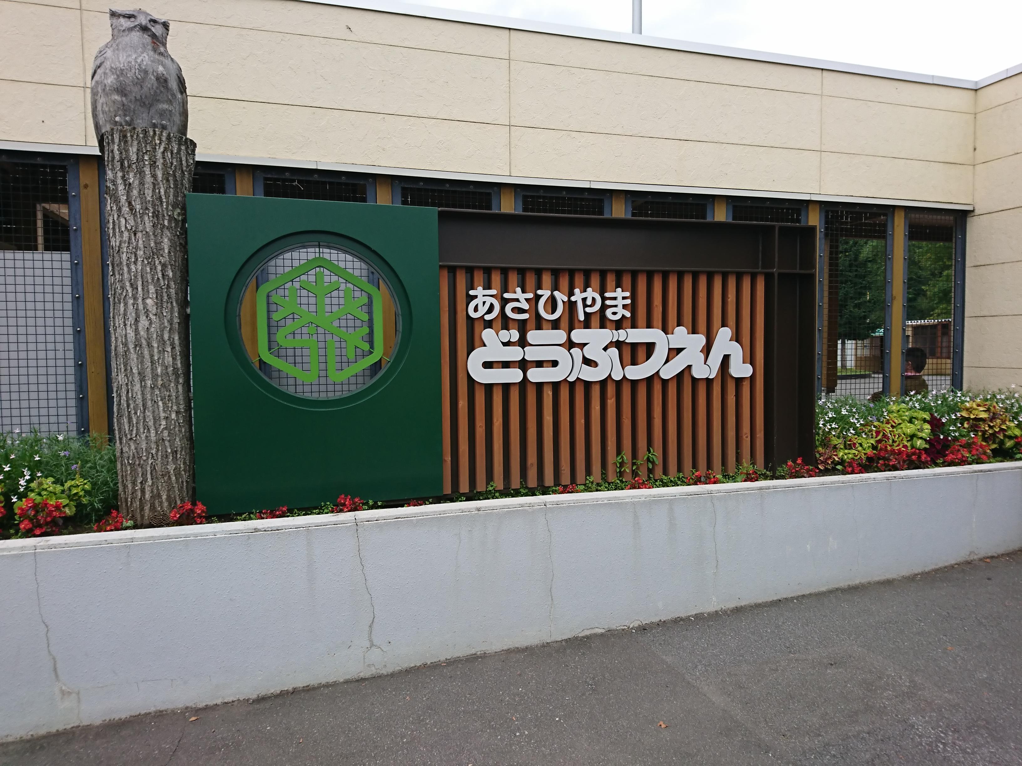 北海道旭川にある旭山動物園