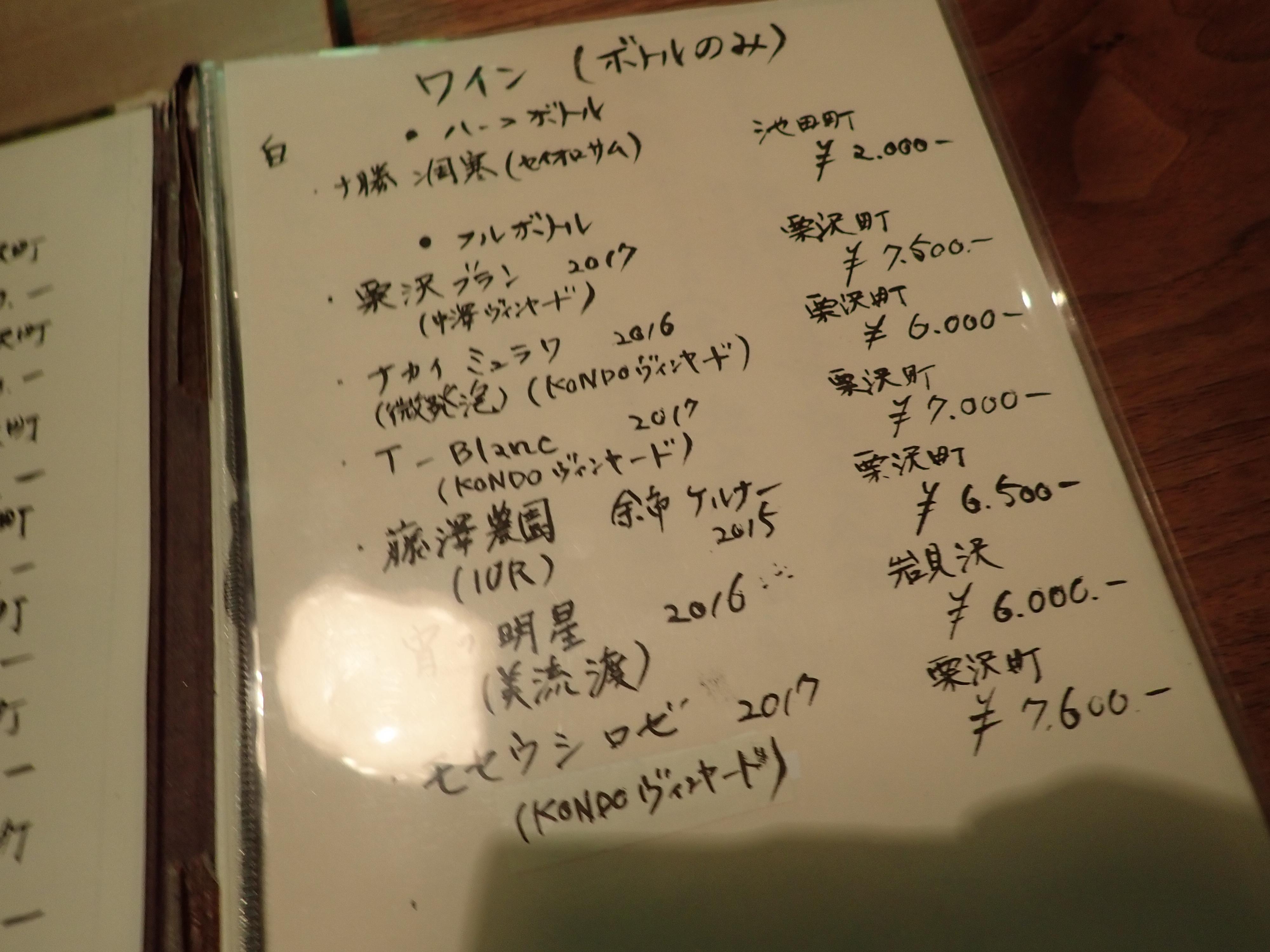 北海道栗山の味道小路(あじどころ)