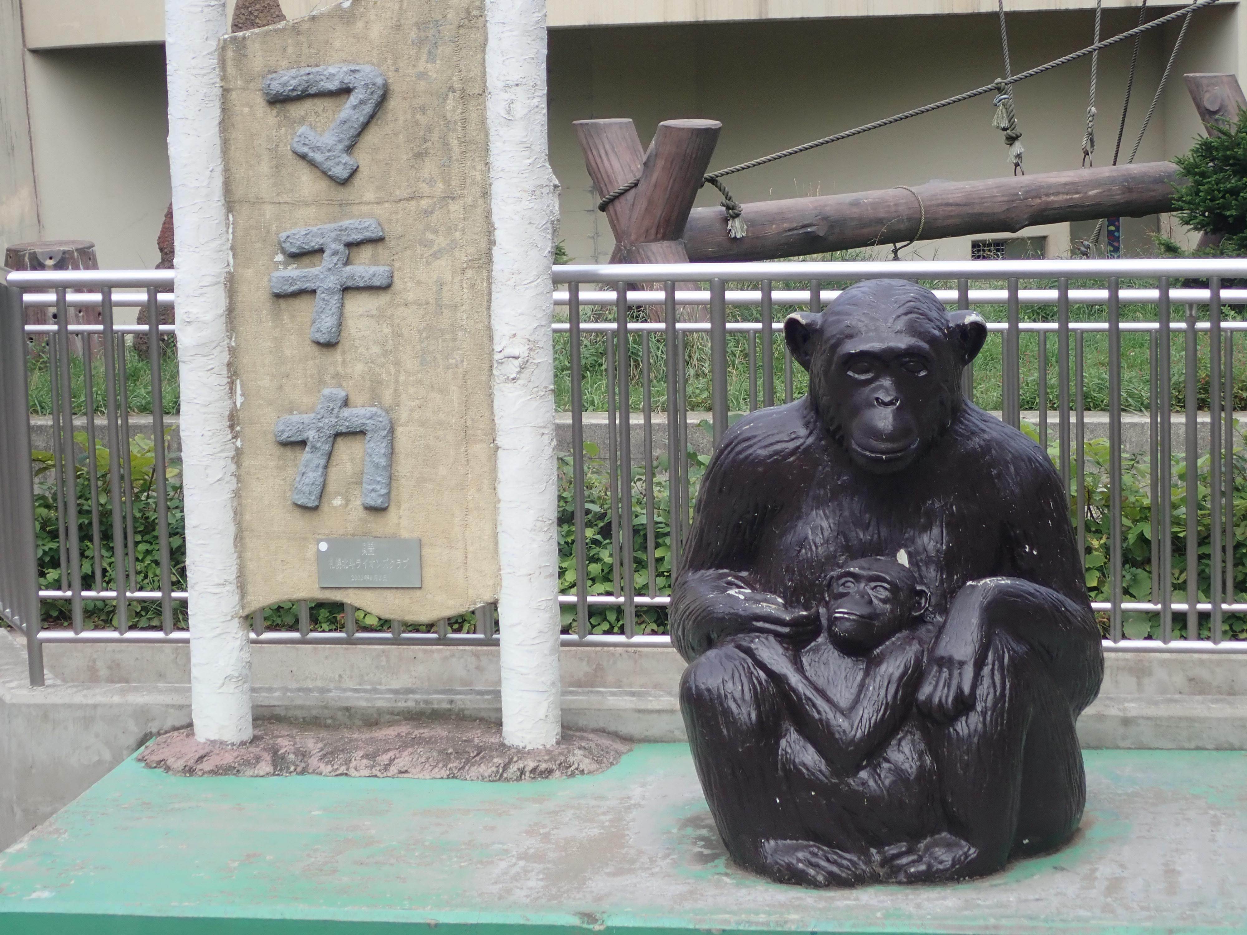 円山動物園のチンパンジー館の入り口にあるチンパンジーの像