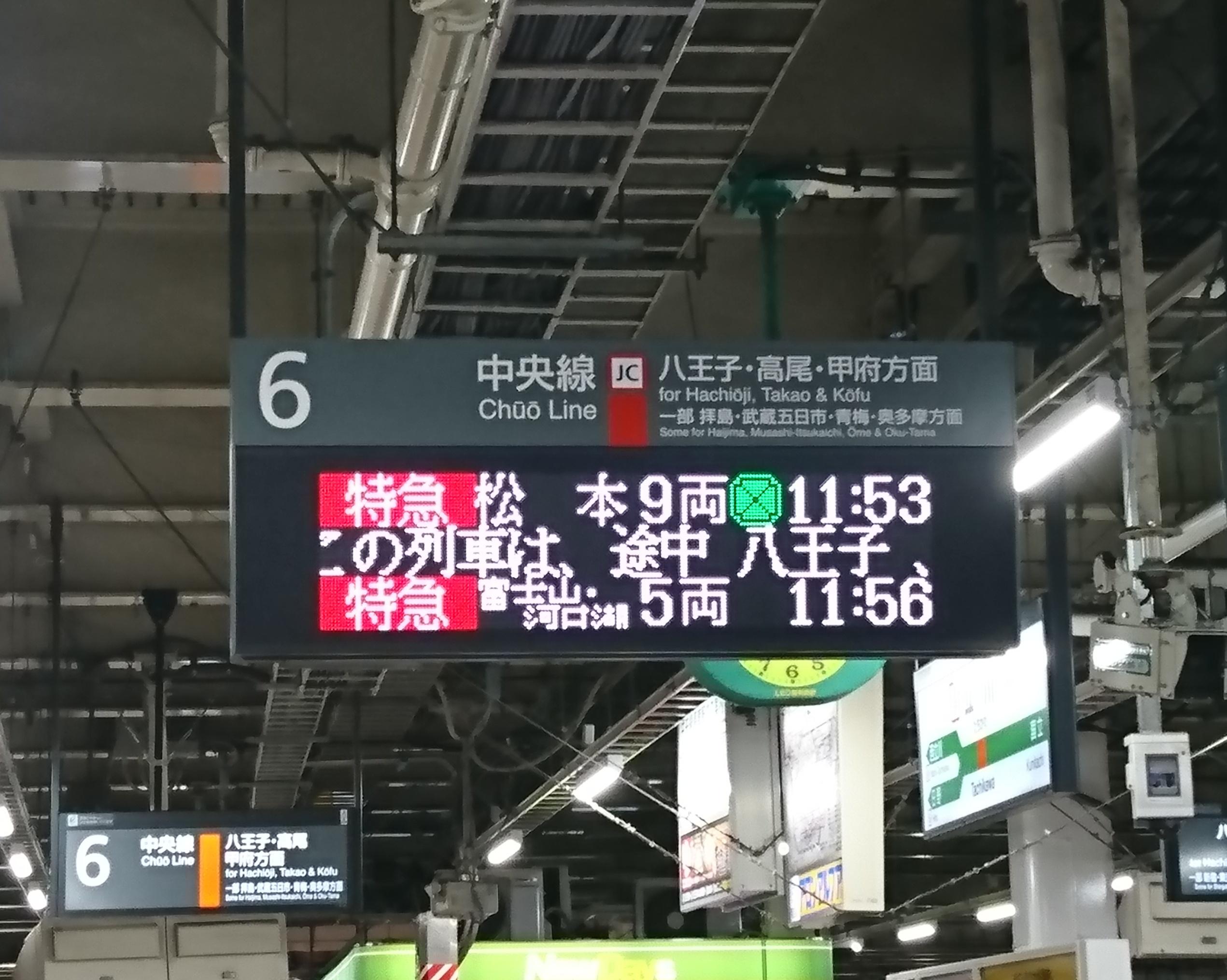 ポイントバケーション富士忍野に行く途中の立川駅