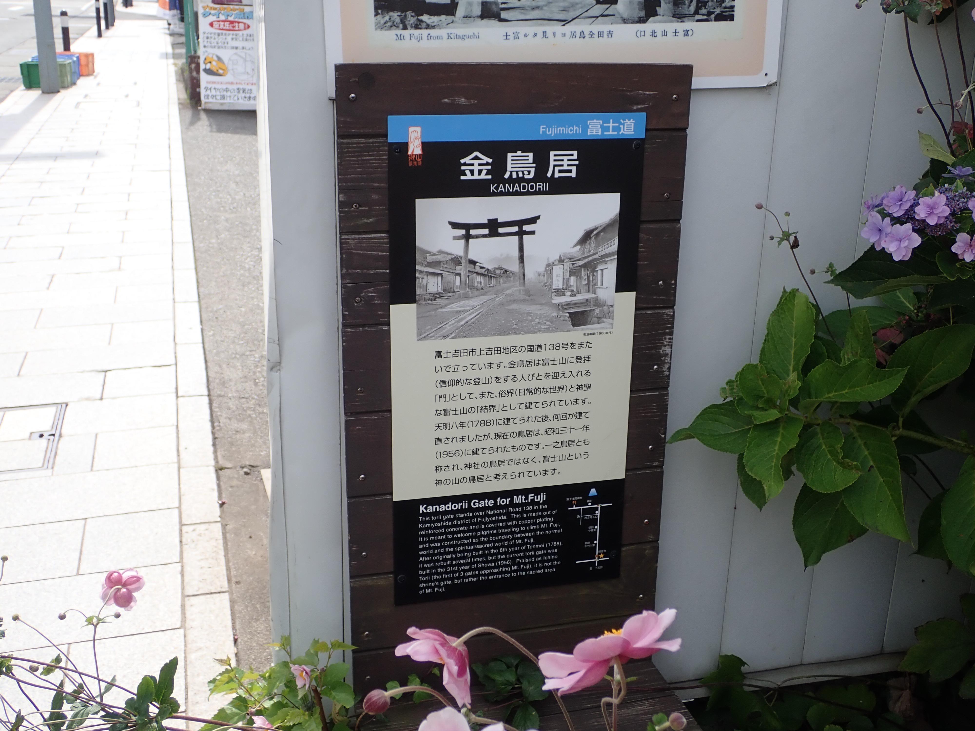 富士山駅から徒歩で散策できる金鳥居