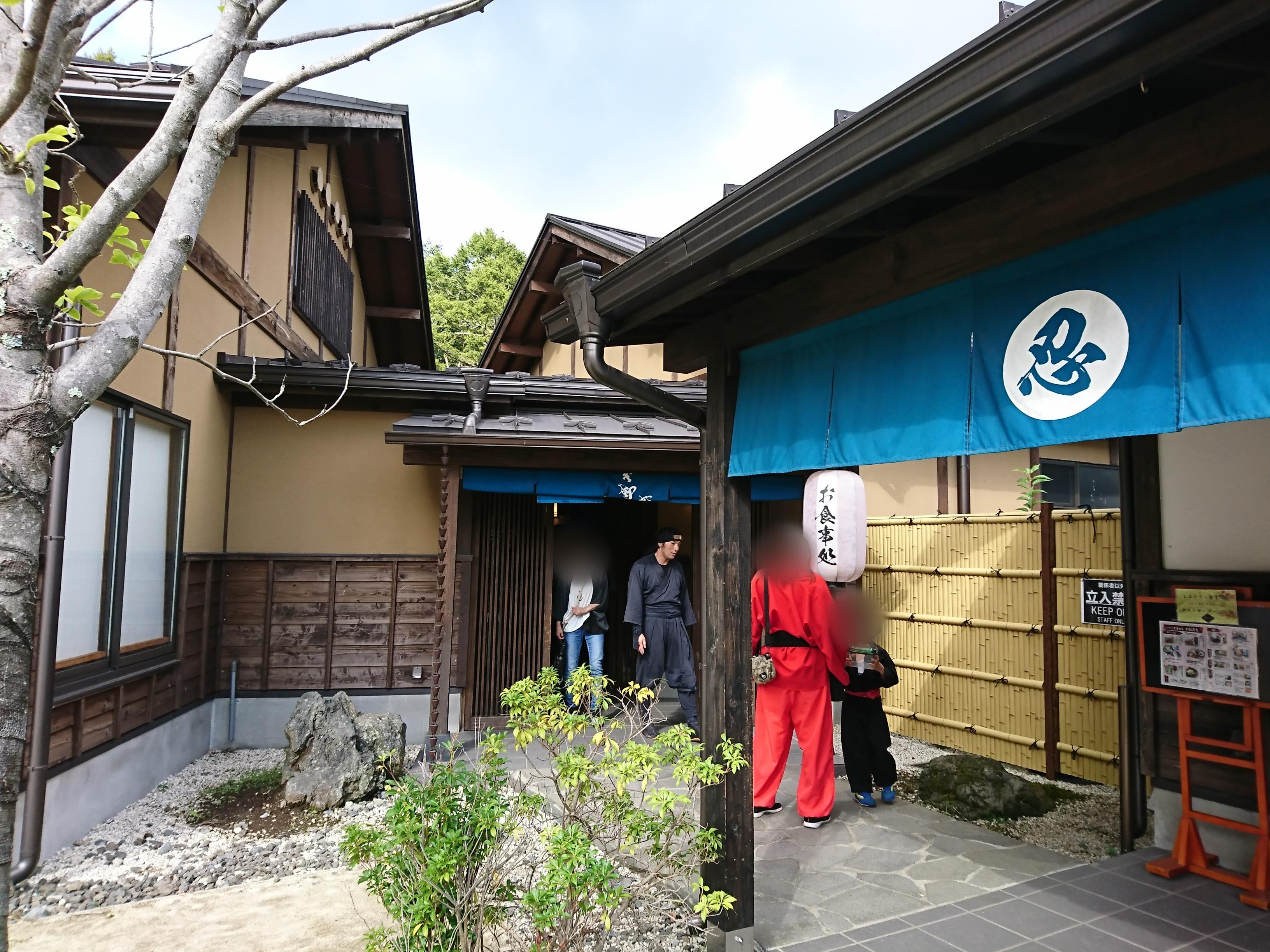 富士忍野の忍びの里
