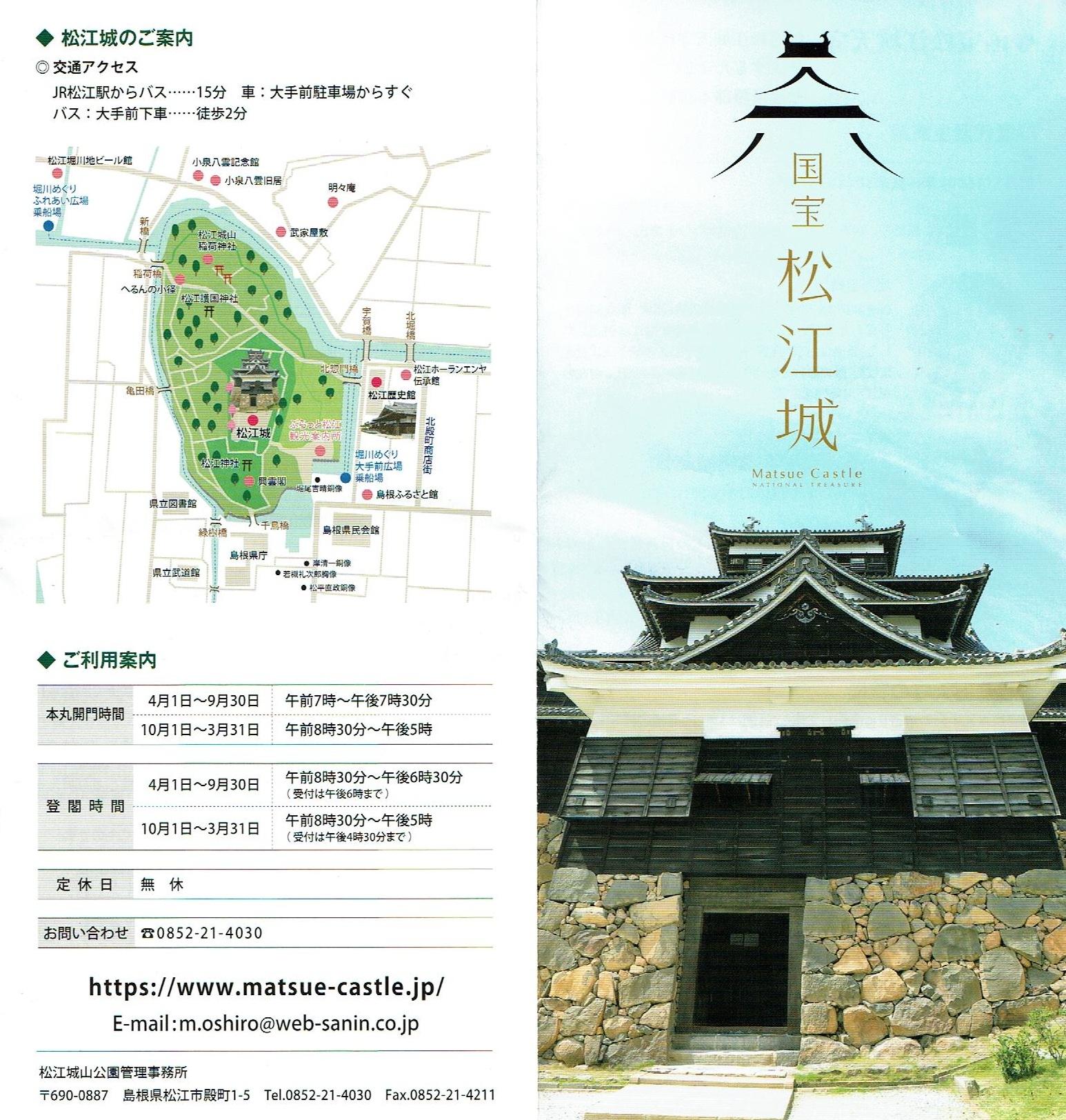 松江城のパンフレット