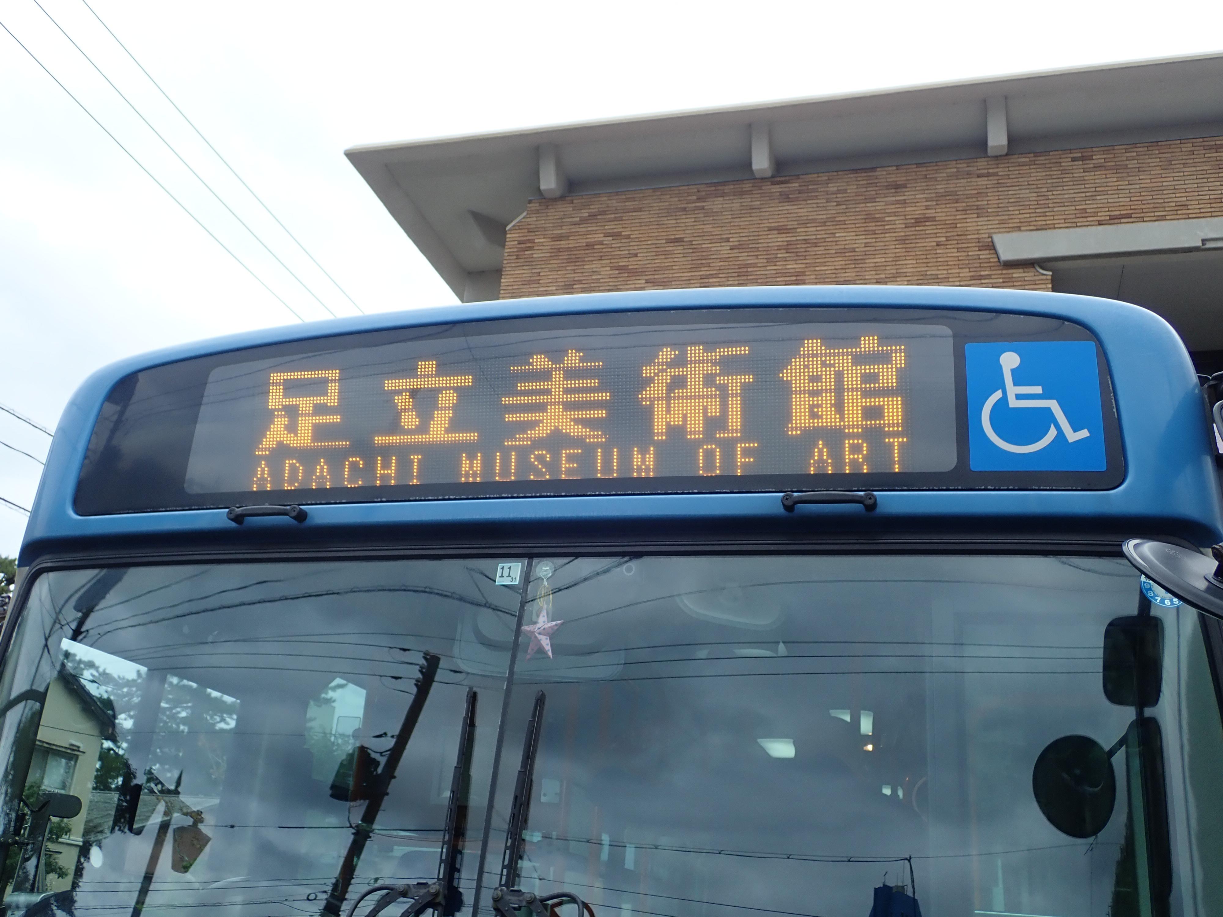 皆生温泉発米子駅経由の足立美術館直通バス