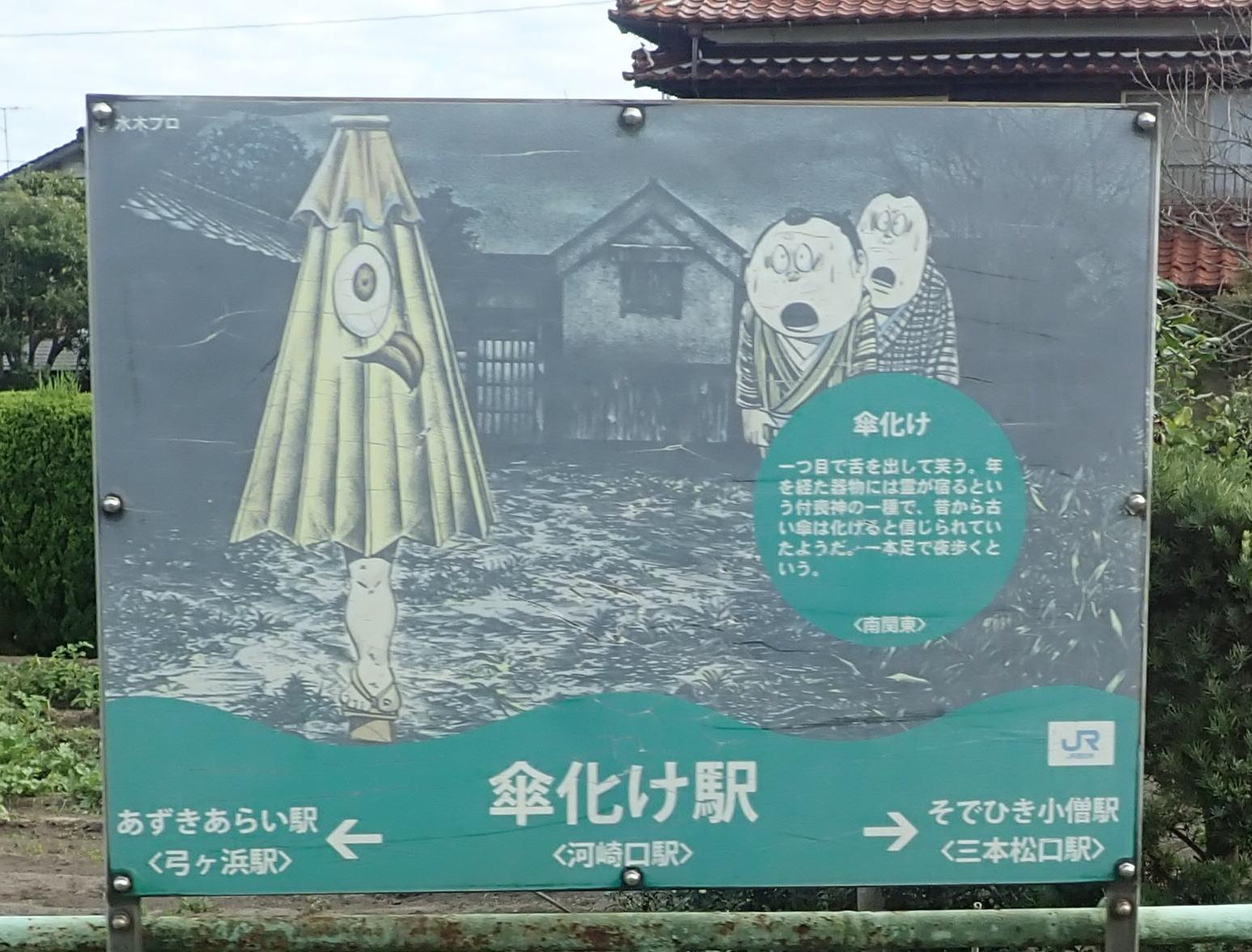 鬼太郎列車に乗ると通過する河崎口駅