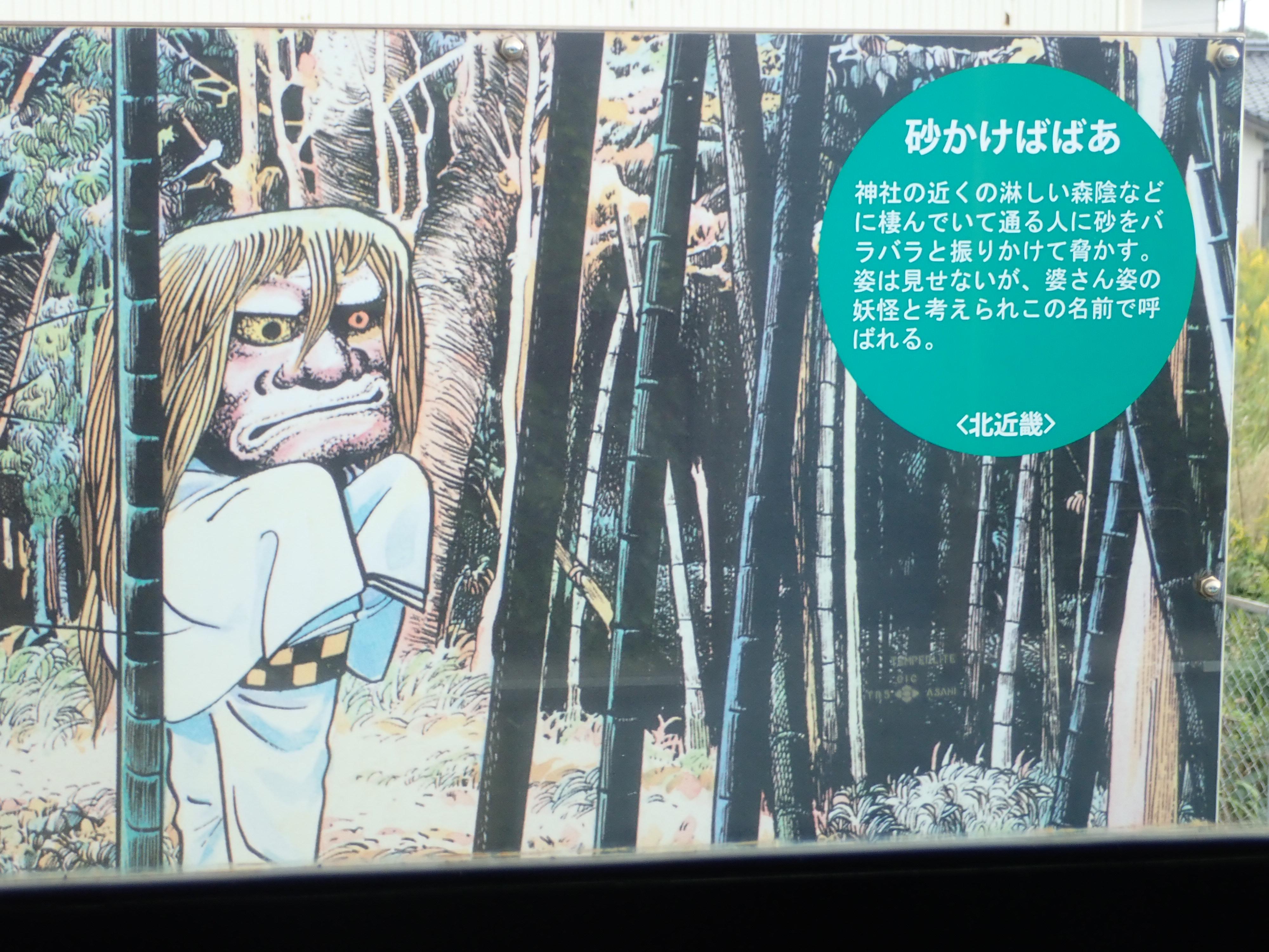 鬼太郎列車に乗ると通過する大篠津町