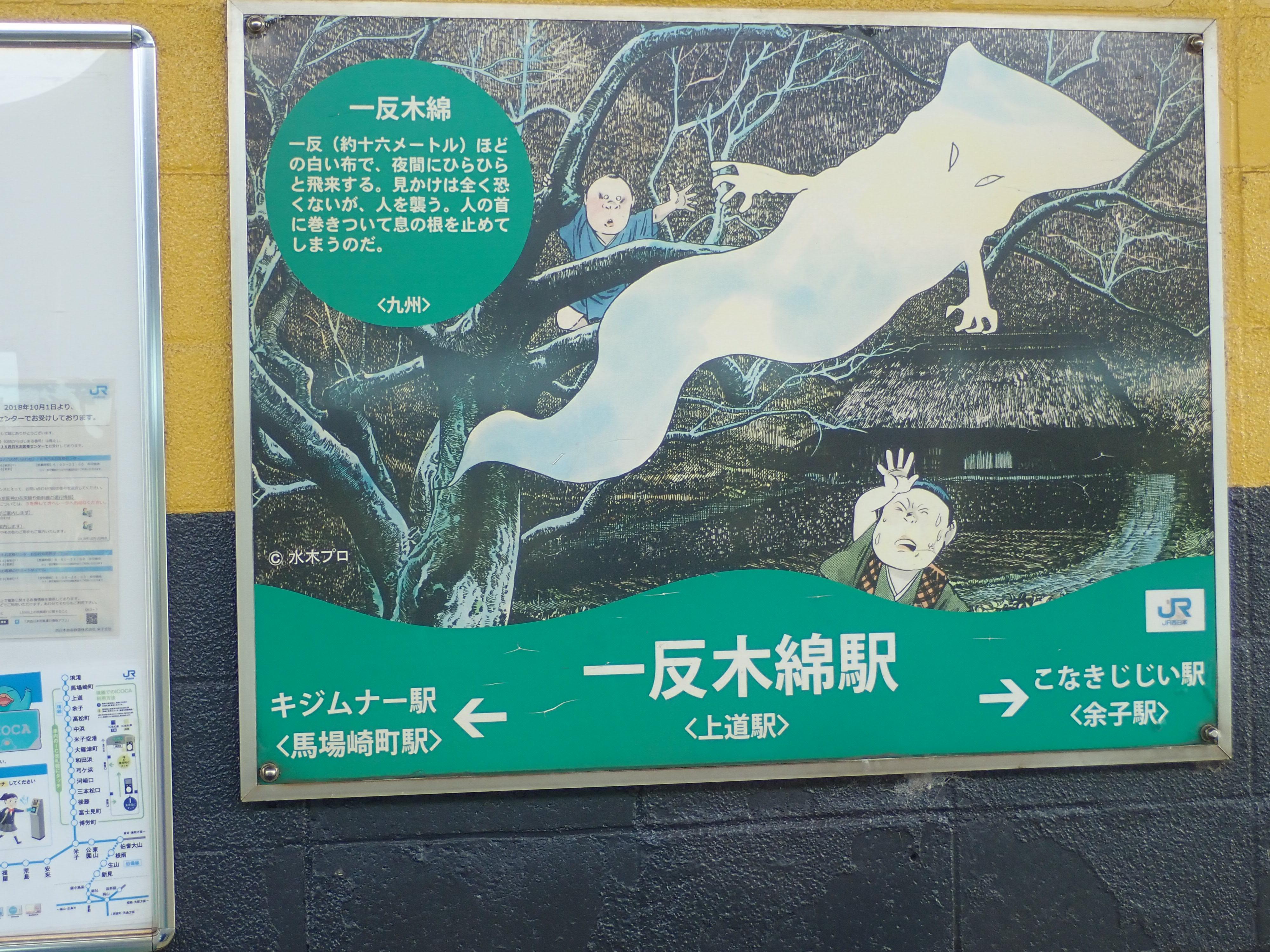 鬼太郎列車に乗ると通過する上道駅