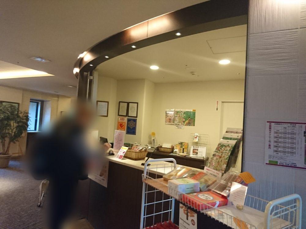 ポイントバケーション京都岡崎のフロント