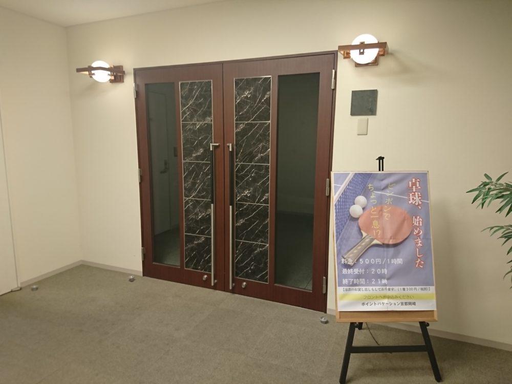 ポイントバケーション京都岡崎の施設