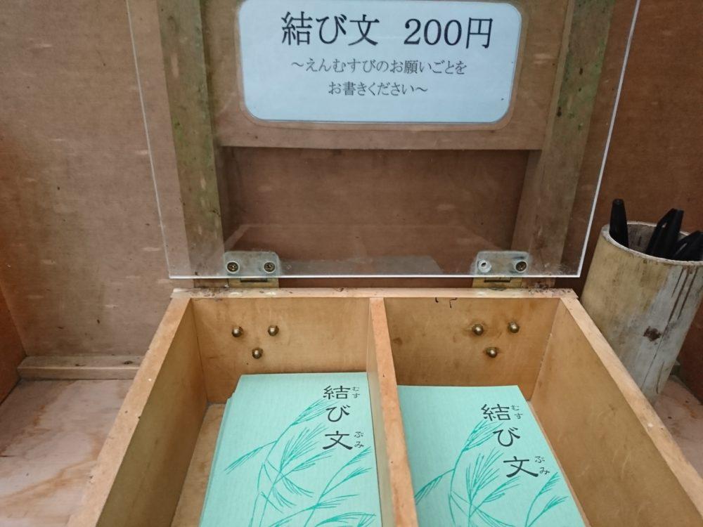 貴船神社の結社で有名な結び文
