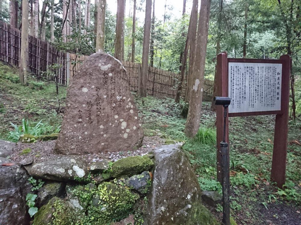貴船神社の結社にある和泉式部の歌碑