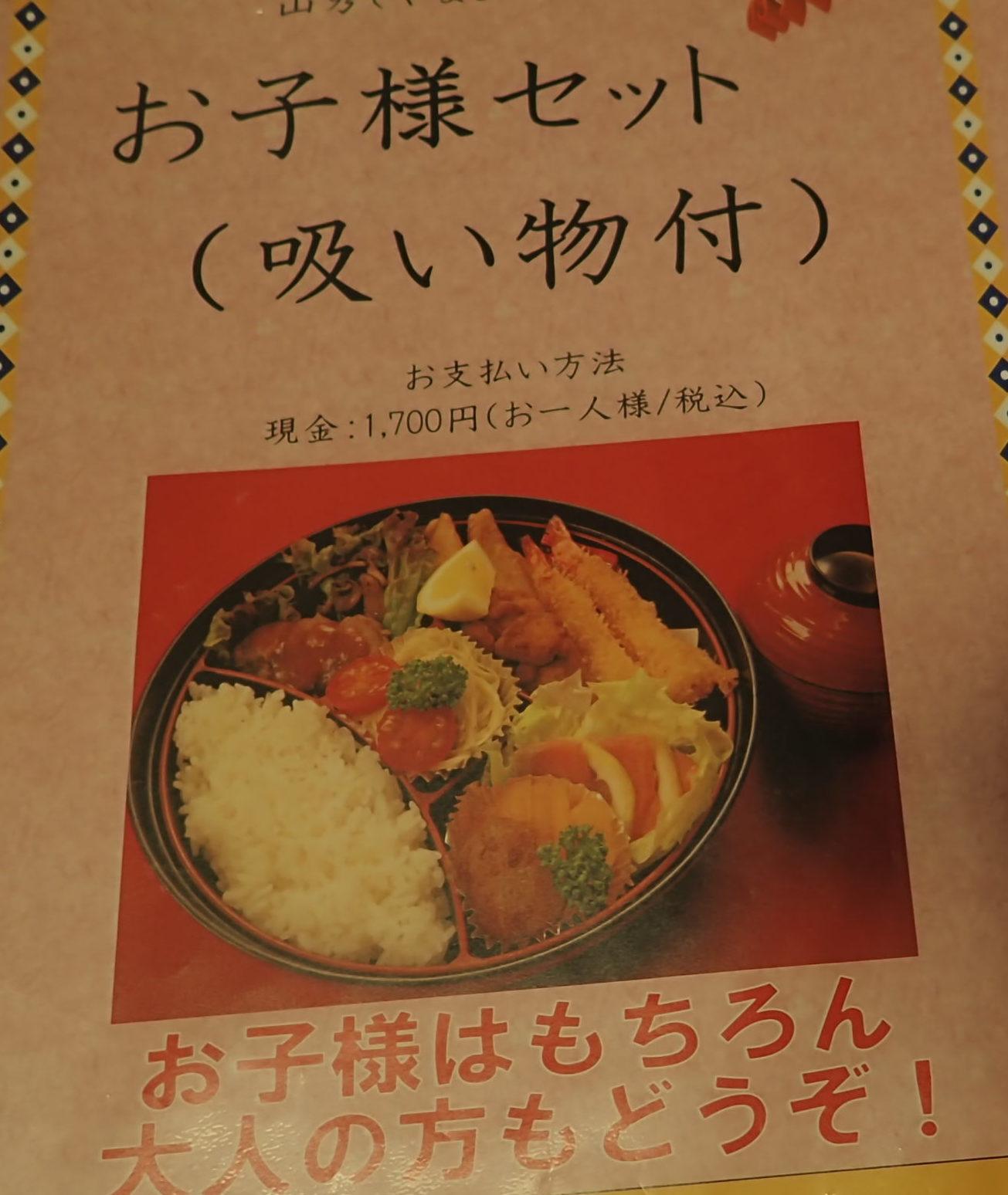 ポイントバケーション京都岡崎の食事