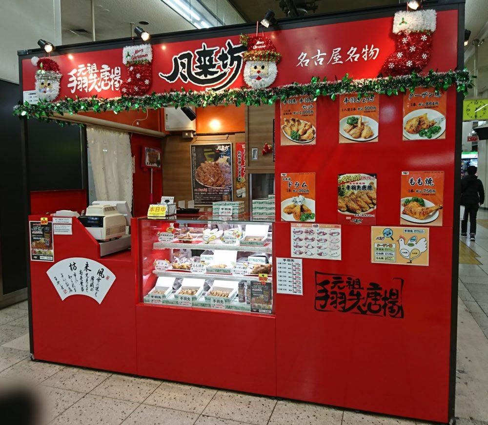 近鉄名古屋駅のホームの風来坊の売り場