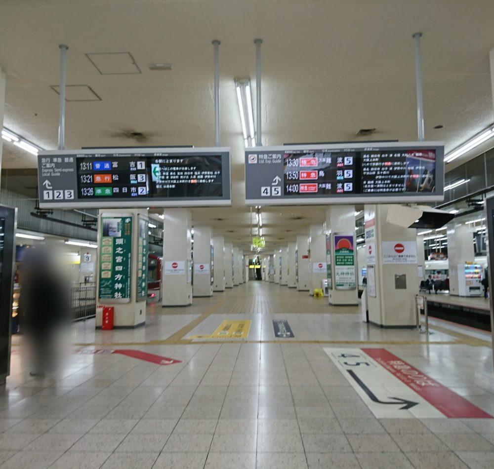 湯の山温泉に向かう途中の名古屋駅