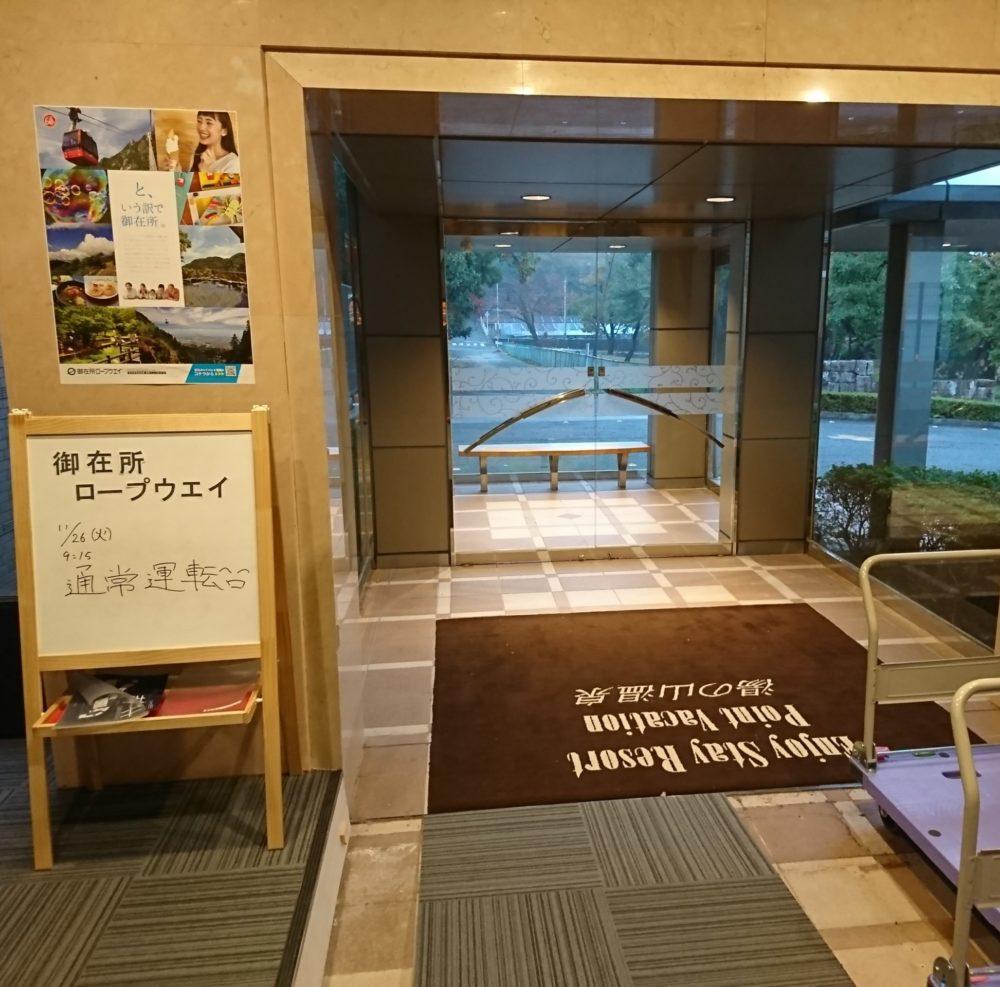 ポイントバケーション湯の山温泉の入り口