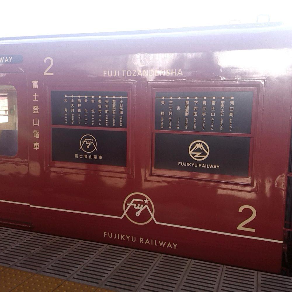 河口湖に止まっていた富士登山列車