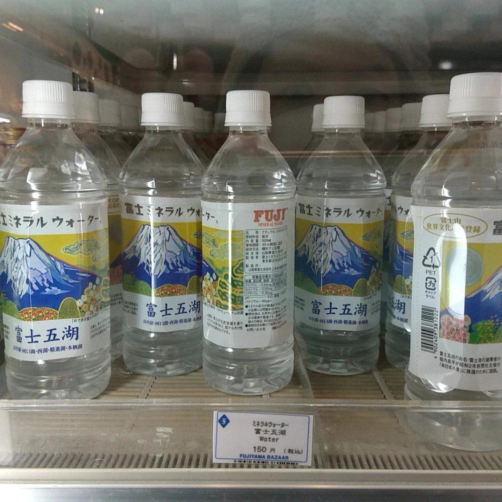 河口湖駅で売っていた富士五湖のミネラルウォーター