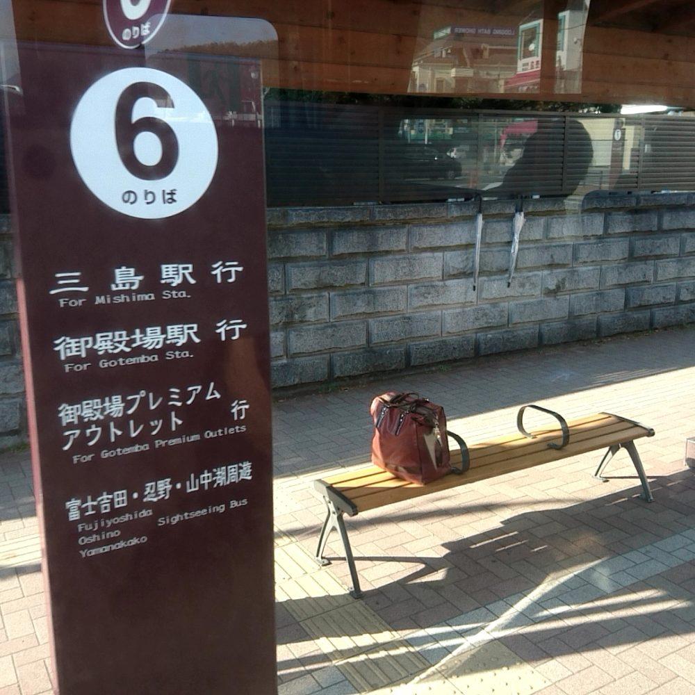 河口湖駅にあるバス乗り場